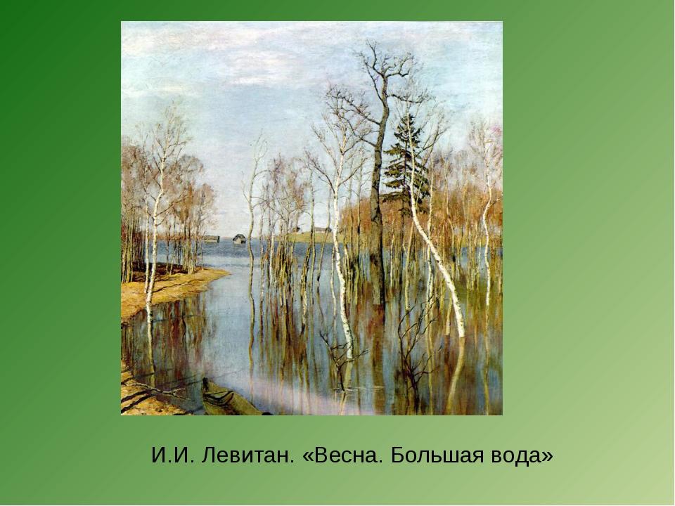 И.И. Левитан. «Весна. Большая вода»