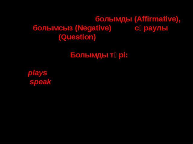 Present simple-дың болымды (Affirmative), болымсыз (Negative) және сұраулы (Q...