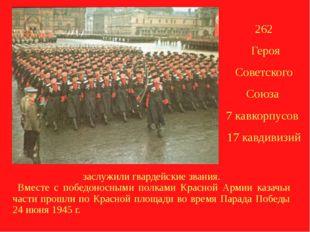 заслужили гвардейские звания. Вместе с победоносными полками Красной Армии ка