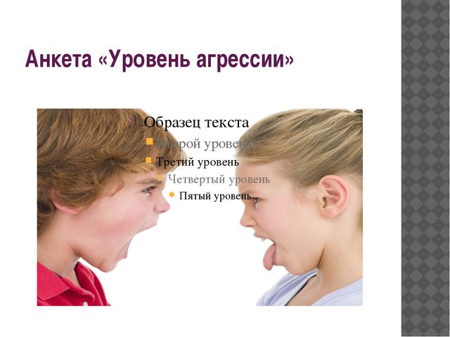 Анкета «Уровень агрессии»