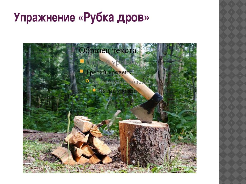 Упражнение «Рубка дров»