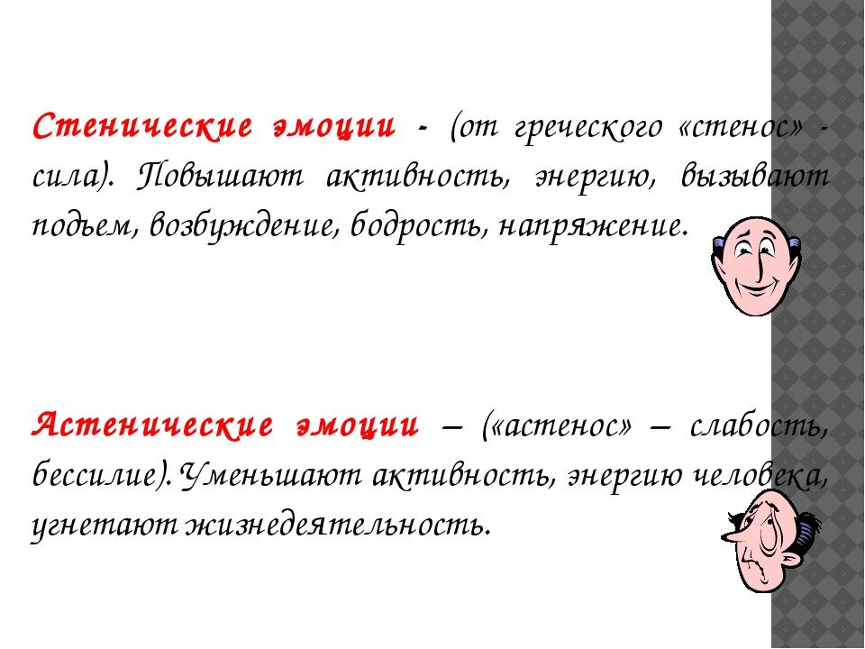 Стенические эмоции - (от греческого «стенос» - сила). Повышают активность, эн...
