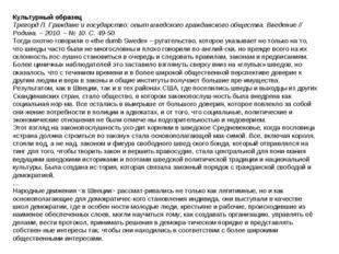 Культурный образец Трегорд Л. Граждане и государство: опыт шведского гражданс
