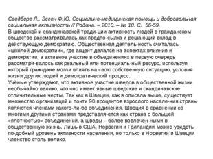 Сведберг Л., Эссен Ф.Ю. Социально-медицинская помощь и добровольная социальна