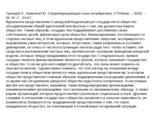 Трегорд Л., Вамстад Ю. Структурирующая сила государства // Родина. – 2010. –
