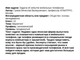 Имя задачи: Задача об избытке мобильных телефонов Автор: Гузеев Вячеслав Вале