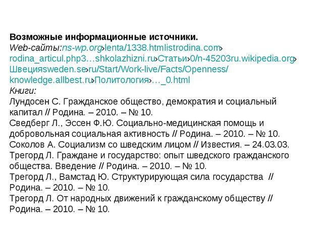 Возможные информационные источники. Web-сайты: ns-wp.org›lenta/1338.html istr...