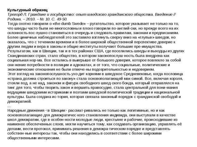 Культурный образец Трегорд Л. Граждане и государство: опыт шведского гражданс...
