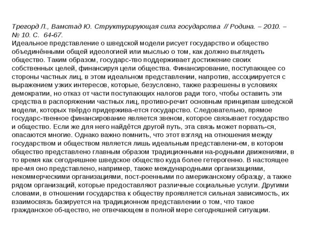 Трегорд Л., Вамстад Ю. Структурирующая сила государства // Родина. – 2010. –...