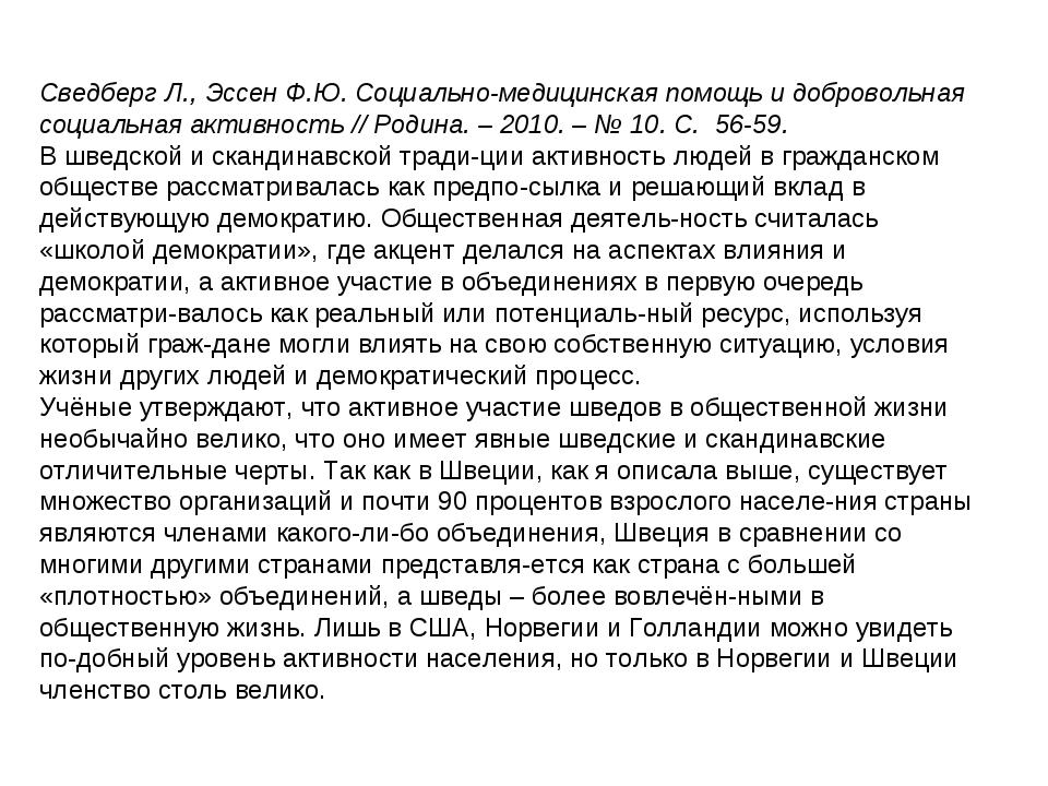 Сведберг Л., Эссен Ф.Ю. Социально-медицинская помощь и добровольная социальна...