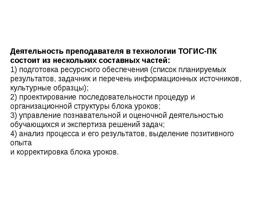 Деятельность преподавателя в технологии ТОГИС-ПК состоит из нескольких состав...