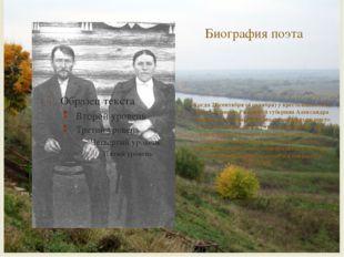 Биография поэта Когда 21 сентября (4 октября) у крестьянина села Константинов