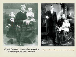 Сергей Есенин с сестрами Екатериной и Александрой (Шурой). 1912 год Родители