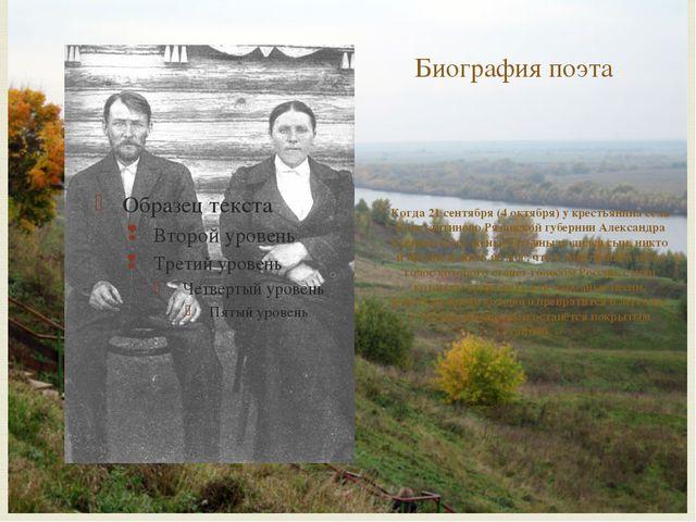 Биография поэта Когда 21 сентября (4 октября) у крестьянина села Константинов...