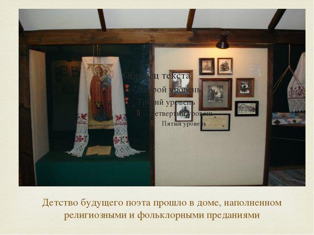 Детство будущего поэта прошло в доме, наполненном религиозными и фольклорным...