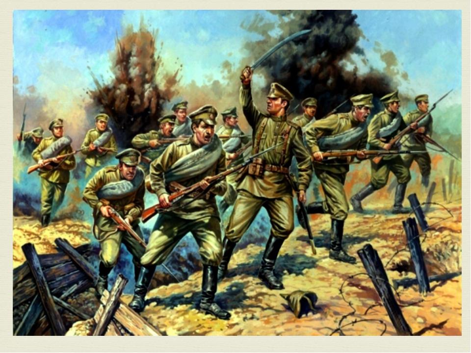 Какие события произошли за это время в России? 1914 – начало Первой мировой в...