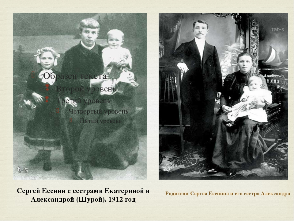 Сергей Есенин с сестрами Екатериной и Александрой (Шурой). 1912 год Родители...