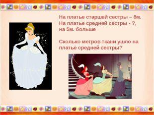 * * На платье старшей сестры – 8м. На платье средней сестры - ?, на 5м. больш
