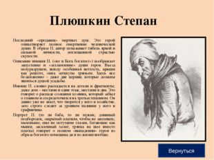 Плюшкин Степан Последний «продавец» мертвых душ. Это герой олицетворяет полн