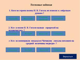 Тестовые задания 1. Кого из героев поэмы Н. В. Гоголь не относит к «мёртвым д