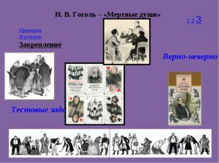 1 2 3 Проверка Изучение Закрепление Н. В. Гоголь – «Мертвые души» Тестовые за