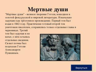 """Мертвые души """"Мертвые души"""" - великое творение Гоголя, вошедшее в золотой фон"""
