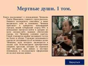 Мертвые души. 1 том. Книга рассказывает о похождениях Чичикова Павла Иванович