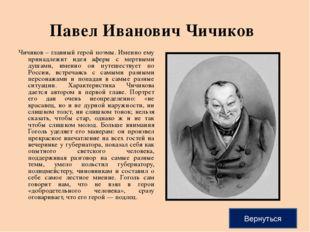 Павел Иванович Чичиков Чичиков – главный герой поэмы. Именно ему принадлежит