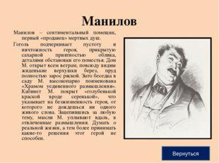 Манилов Манилов – сентиментальный помещик, первый «продавец» мертвых душ. Гог