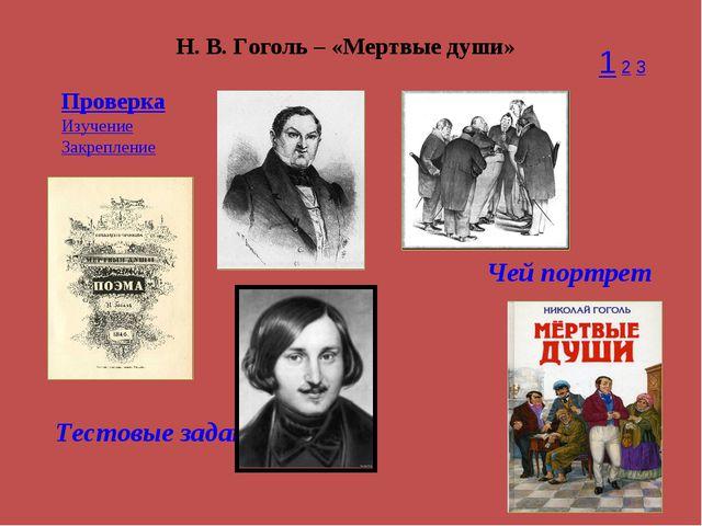 Н. В. Гоголь – «Мертвые души» Проверка Изучение Закрепление 1 2 3 Тестовые за...