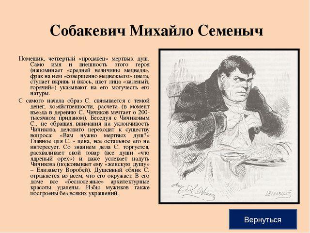 Собакевич Михайло Семеныч Помещик, четвертый «продавец» мертвых душ. Само и...