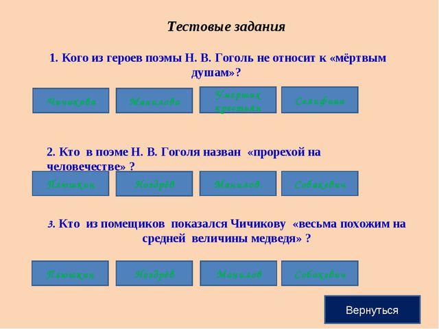 Тестовые задания 1. Кого из героев поэмы Н. В. Гоголь не относит к «мёртвым д...