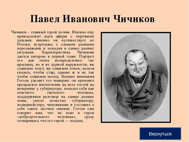 Павел Иванович Чичиков Чичиков – главный герой поэмы. Именно ему принадлежит...
