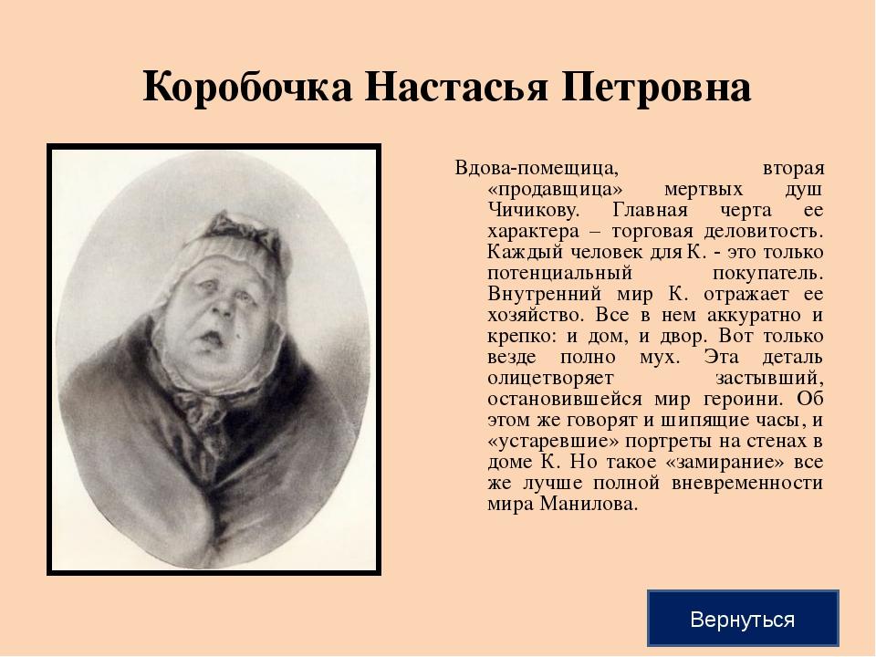 Коробочка Настасья Петровна Вдова-помещица, вторая «продавщица» мертвых душ...