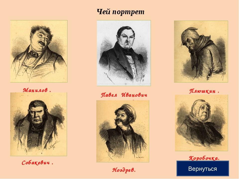 Чей портрет Павел Иванович Чичиков. Манилов . Плюшкин . Собакевич . Ноздрев....