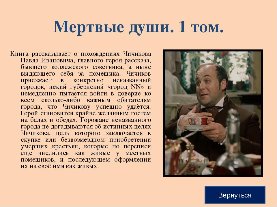 Мертвые души. 1 том. Книга рассказывает о похождениях Чичикова Павла Иванович...