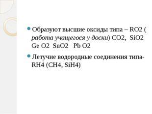 Образуют высшие оксиды типа – RO2 ( работа учащегося у доски) CO2, SiO2 Ge O