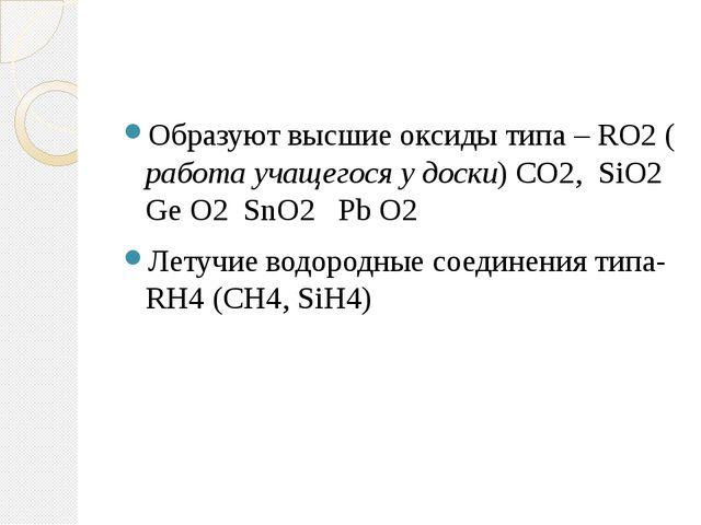 Образуют высшие оксиды типа – RO2 ( работа учащегося у доски) CO2, SiO2 Ge O...