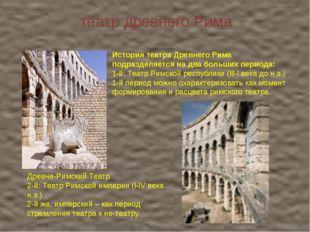 театр древнего Рима История театра Древнего Рима подразделяется на два больши