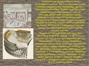 Римляне свои театры строили не на естественных склонах гор, а на равнинах в