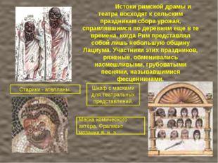 Истоки римской драмы и театра восходят к сельским праздникам с
