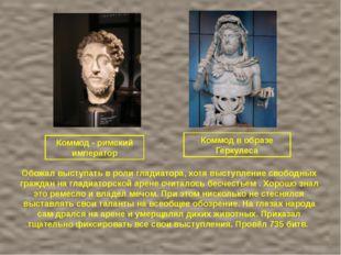 Коммод в образе Геркулеса Коммод - римский император Обожал выступать в роли