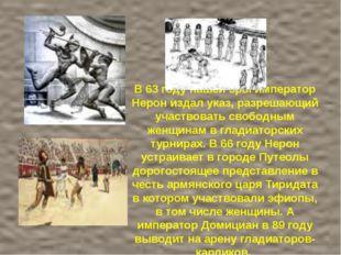 В 63 году нашей эры император Нерон издал указ, разрешающий участвовать своб