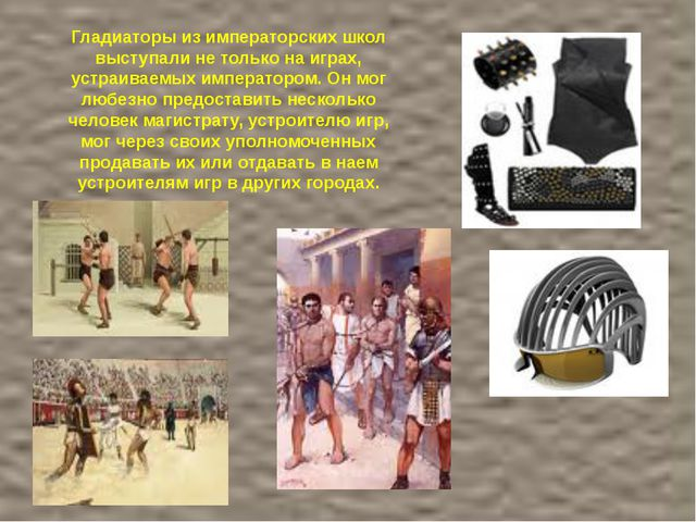 Гладиаторы из императорских школ выступали не только на играх, устраиваемых...