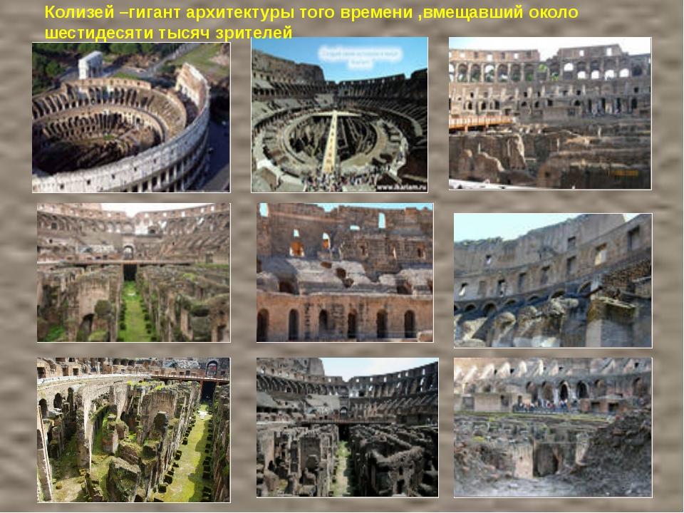 Колизей –гигант архитектуры того времени ,вмещавший около шестидесяти тысяч з...