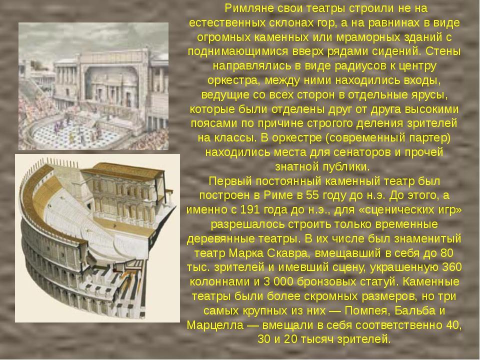 Римляне свои театры строили не на естественных склонах гор, а на равнинах в...