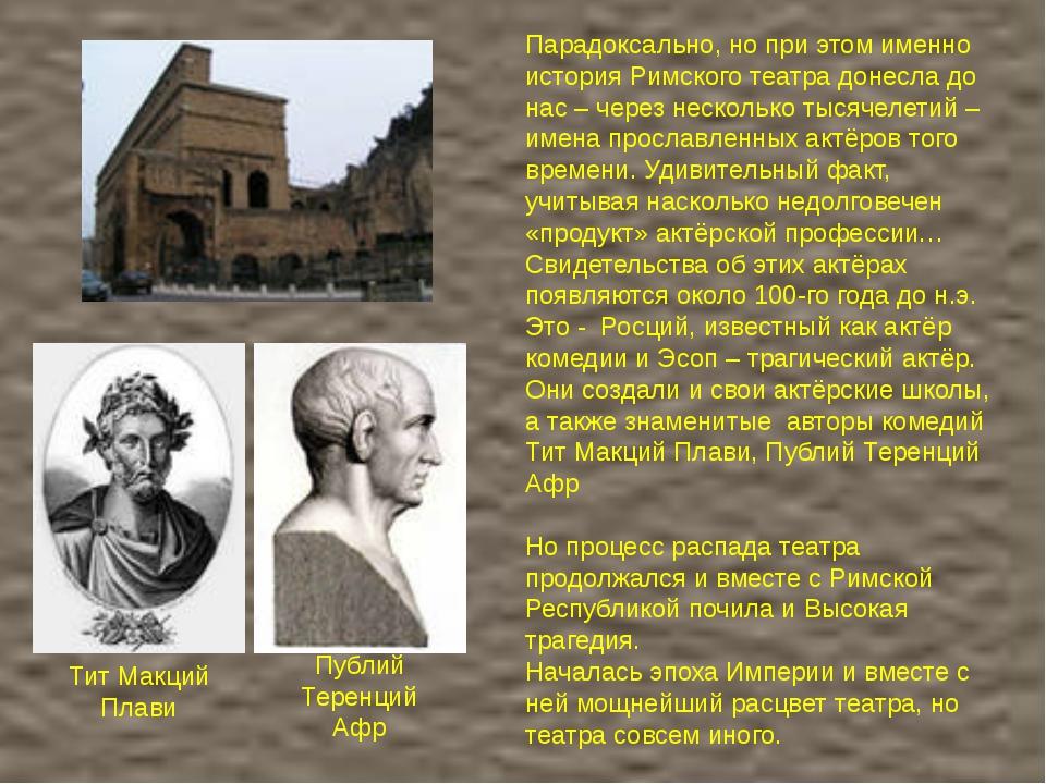 Парадоксально, но при этом именно история Римского театра донесла до нас – че...