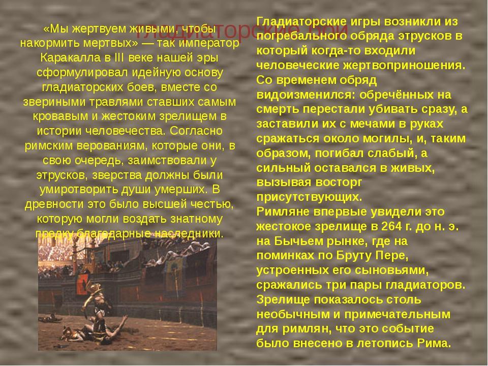 гладиаторские бои Гладиаторские игры возникли из погребального обряда этруск...