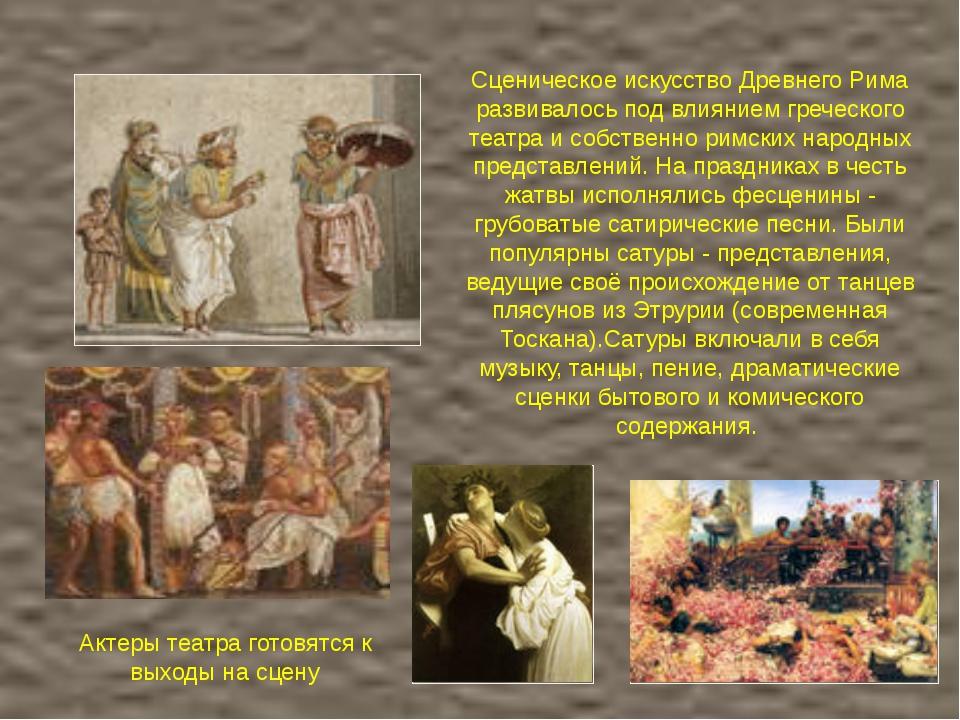 Сценическое искусство Древнего Рима развивалось под влиянием греческого теат...