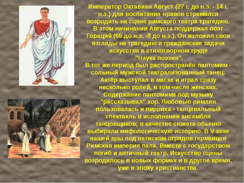 Император Октавиан Август (27 г. до н.э. - 14 г. н.э.) для воспитания нравов...